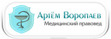 Артем Воропаев