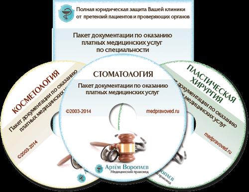 договор на оказание платных медицинских услуг образец
