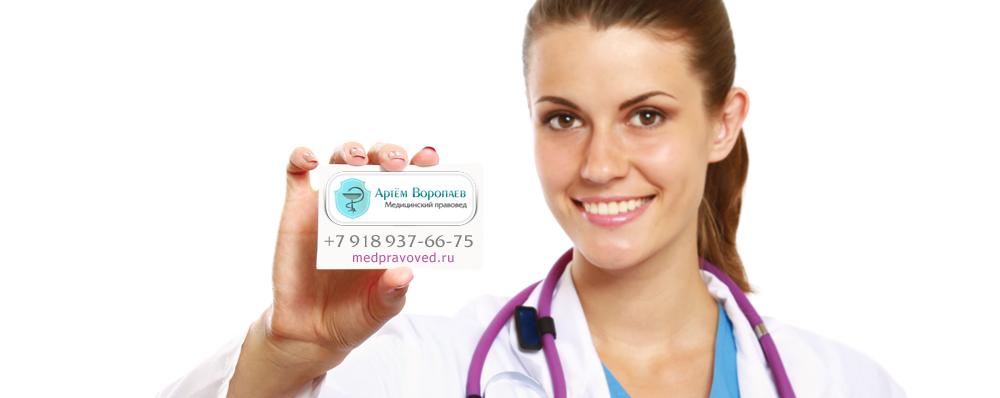 Защита клиники от проверок и претензий