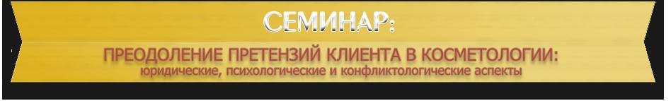 zagolovok-kosm2