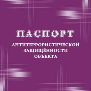 Анти-террористический паспорт - печальные новости/