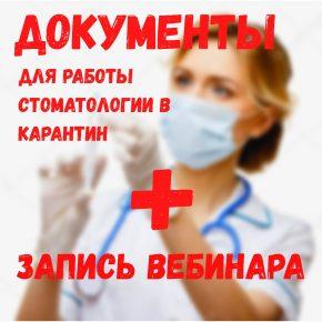 Комплект документации для стоматологической клиники по работе в карантин