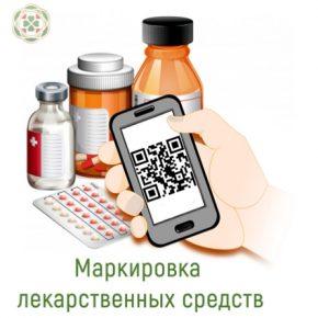 Обязательная маркировка лекарственных препаратов в стоматологии и косметологии